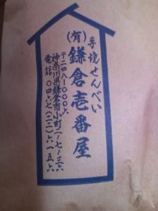 手焼きせんべい袋ハンコ