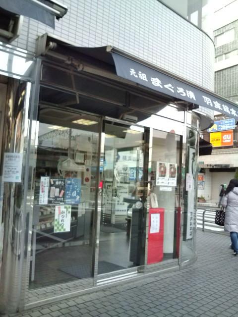 羽床総本店