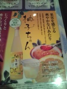 柚子ちゃんのメニュー