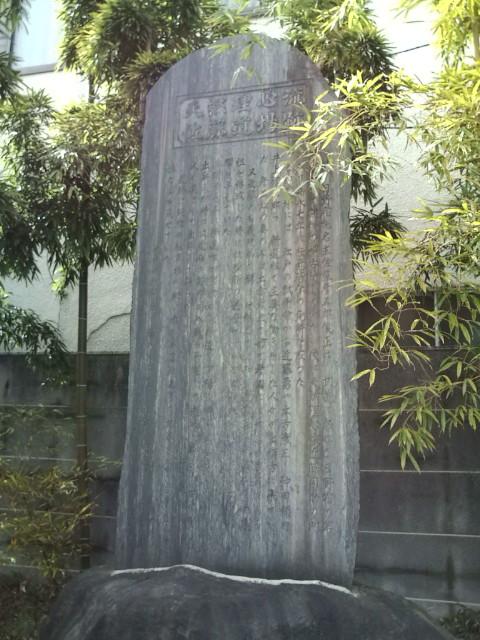 日野宿石碑
