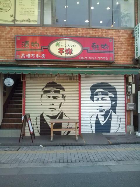 シャッターが近藤勇と土方歳三
