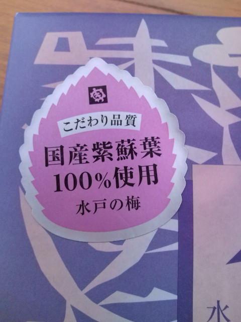 国産紫蘇100%
