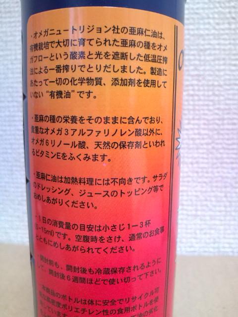 亜麻仁油効能