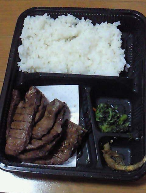 牛タン弁当利休②