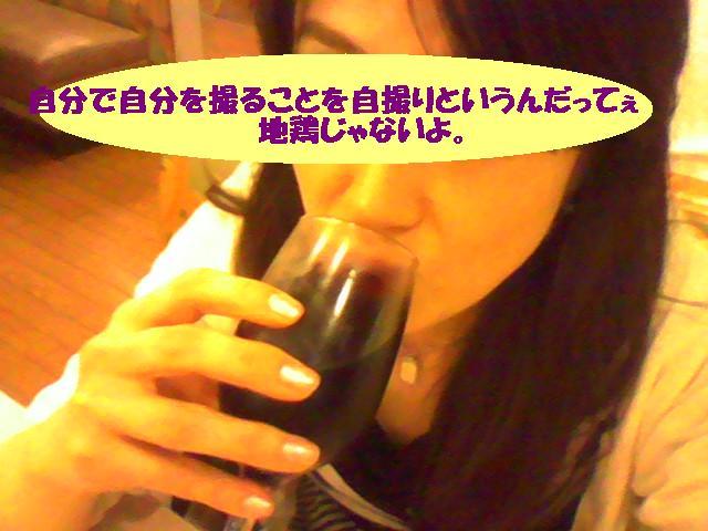 ワインのみ自撮り
