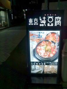 お店の看板純豆腐