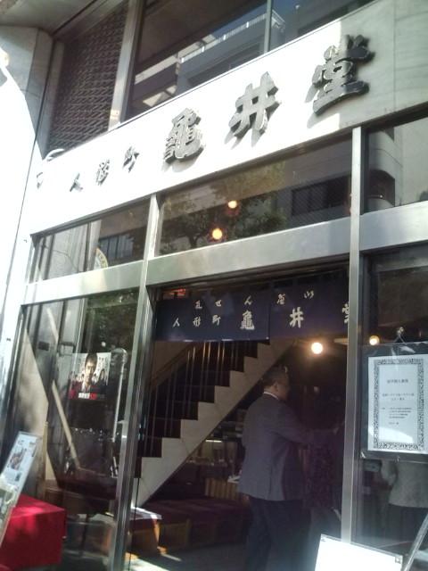 亀井堂店外