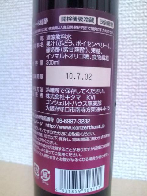 ベリー&紅酢成分表