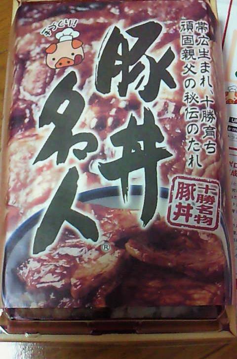 豚丼名人のお弁当