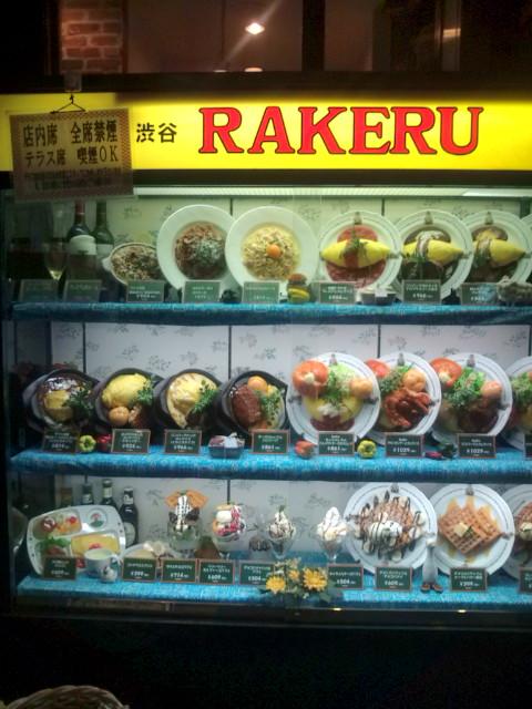 RAKERUの店前