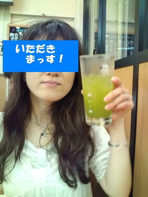 緑茶ハイからいただきます
