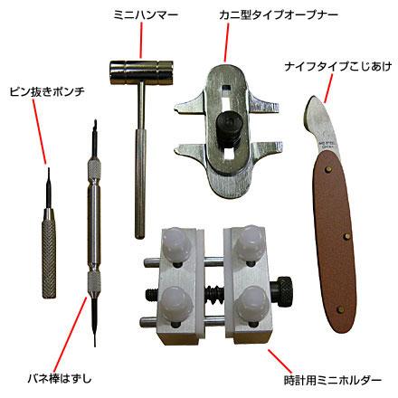 時計の工具