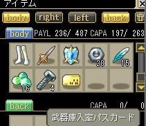 武器庫ID