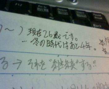 勉強ノートにて