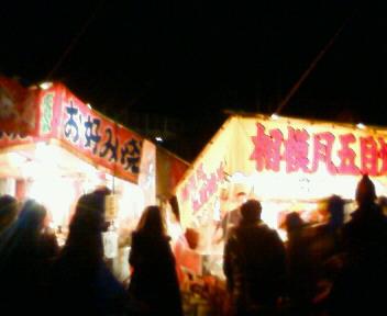 宮が瀬2010 ①