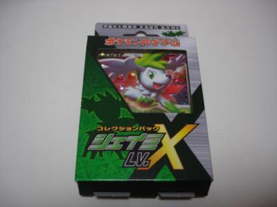 ポケモンカードコレクションパックシェイミLv.X
