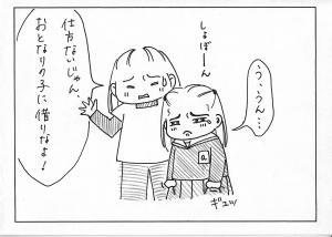 忘れ物(その1)-2