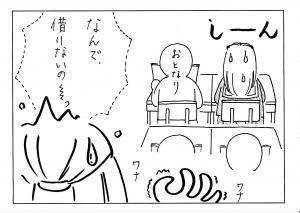忘れ物(その1)-3