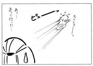忘れ物(その2)-3
