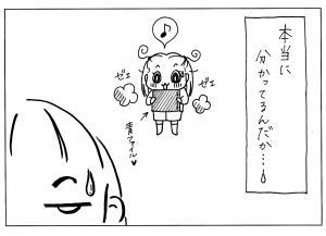 忘れ物(その2)-4