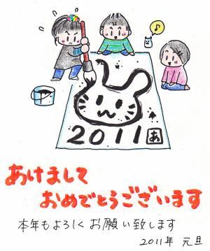 2011あけおめ