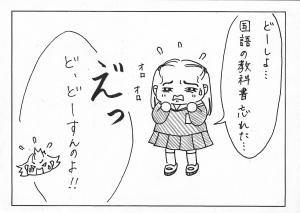 忘れ物(その1)-1