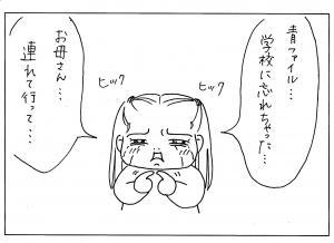 忘れ物(その2)-1