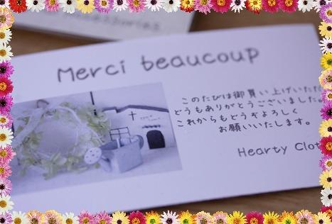 メルシーカード