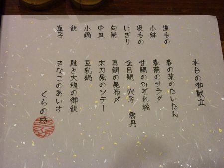 110308kuranobo1.jpg