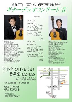 ギターデュオコンサートⅡ(ブログ用サイズ)