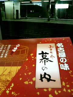 時間がなくて会場とかとれなかったので、新幹線の中での駅弁でご容赦を