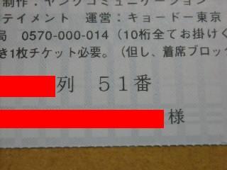 光一ソロコン2009 チケット