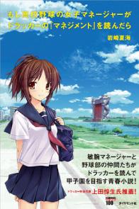 bookcover-moshidora_m.jpg