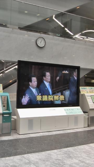 2009年衆議院解散の瞬間