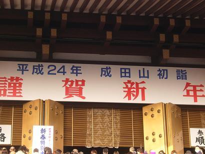 24-01-02成田にて (5)