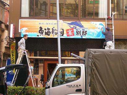宴別邸24-03-29 (10)