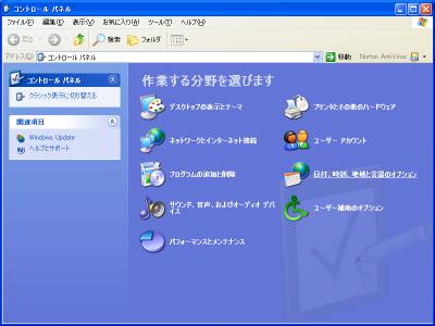 XPコントロールパネル
