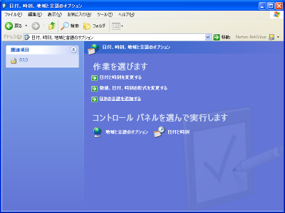 XP日付、時刻、地域と言語のオプション