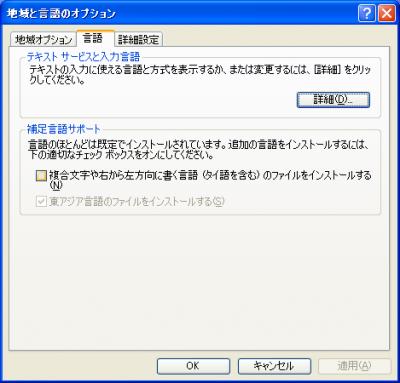 XP地域と言語のオプション