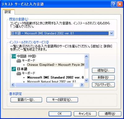 XPテキストサービスと入力言語2