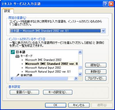 XPテキストサービスと入力言語1