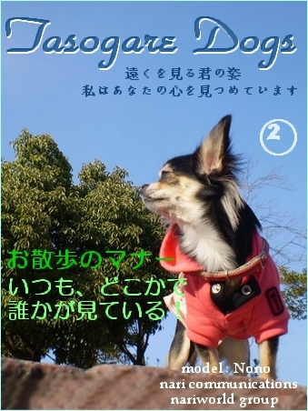 Tasogare Dogs ひこうき雲にのって Lulu berry Lifeへ