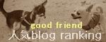 ポチっと応援よろしくね♪人気ブログランキングへ