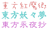 東方ロゴ書体2