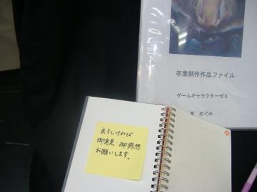 日本デザイン専門07