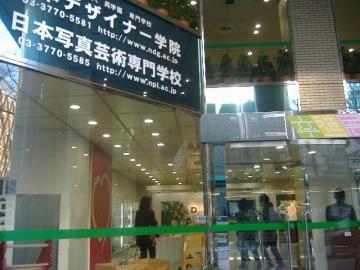 日本デザイナ学院01
