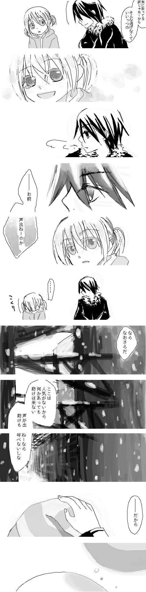 ゆきだるま漫画2