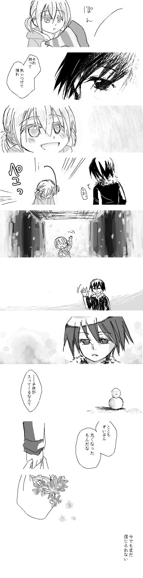 ゆきだるま漫画3