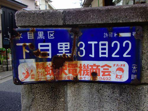 2009_06270131.jpg