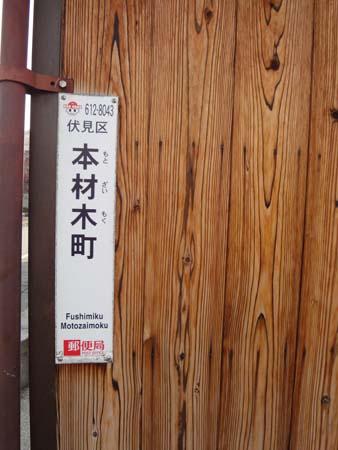 fushimi